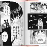 100-Manga-Artists-Bibliotheca-Universalis-0-3
