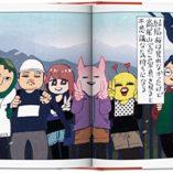 100-Manga-Artists-Bibliotheca-Universalis-0-4