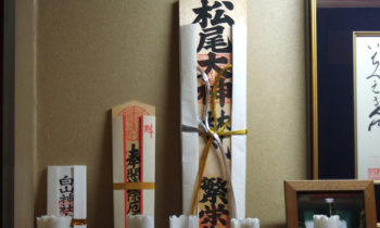Ofuda, el amuleto del hogar en Japón