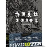 Katsuya-Terada-10-Ten-10-Year-Retrospective-0-6