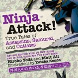 Ninja-Attack-True-Tales-of-Assassins-Samurai-and-Outlaws-Yokai-Attack-Series-0