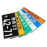 RUNGAO-Hot-Universal-Numbers-Placa-japonesa-de-aluminio-para-coche-0-0