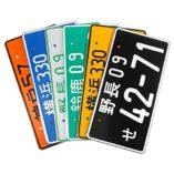 RUNGAO-Hot-Universal-Numbers-Placa-japonesa-de-aluminio-para-coche-0-1