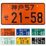 RUNGAO-Hot-Universal-Numbers-Placa-japonesa-de-aluminio-para-coche-0-2