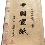 Sin-tratar-de-papel-de-arroz-para-chino-japons-caligrafa-y-pintura-34-por-70-cm-100-hojas-0-1