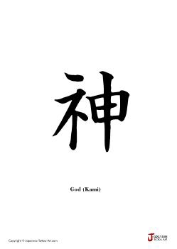 Filosofia Japonesa. Yoritomo Tashi